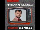 Андрей Скороход | Zомбоящик (2018)
