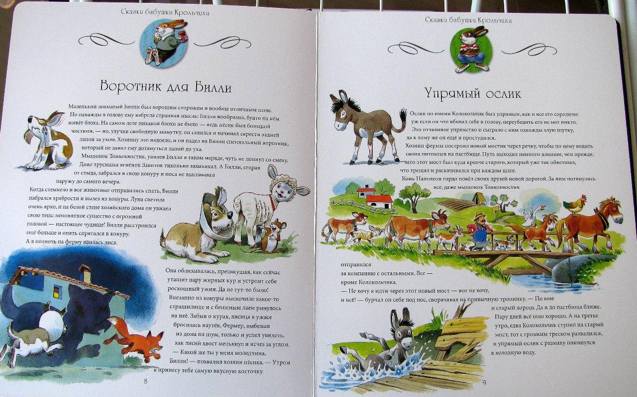 Книга про кроликов для детей