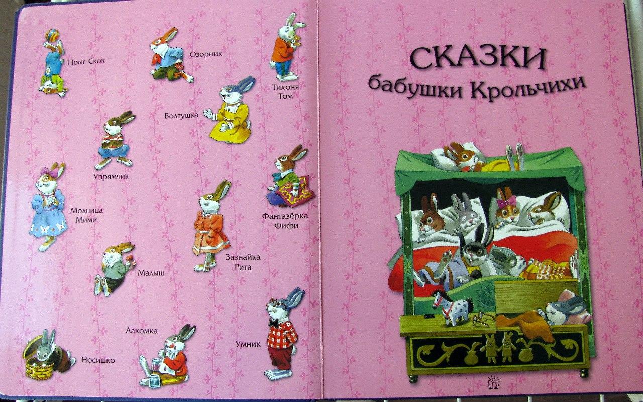 Книга в дутой обложке для ребенка сказки бабушки крольчихи
