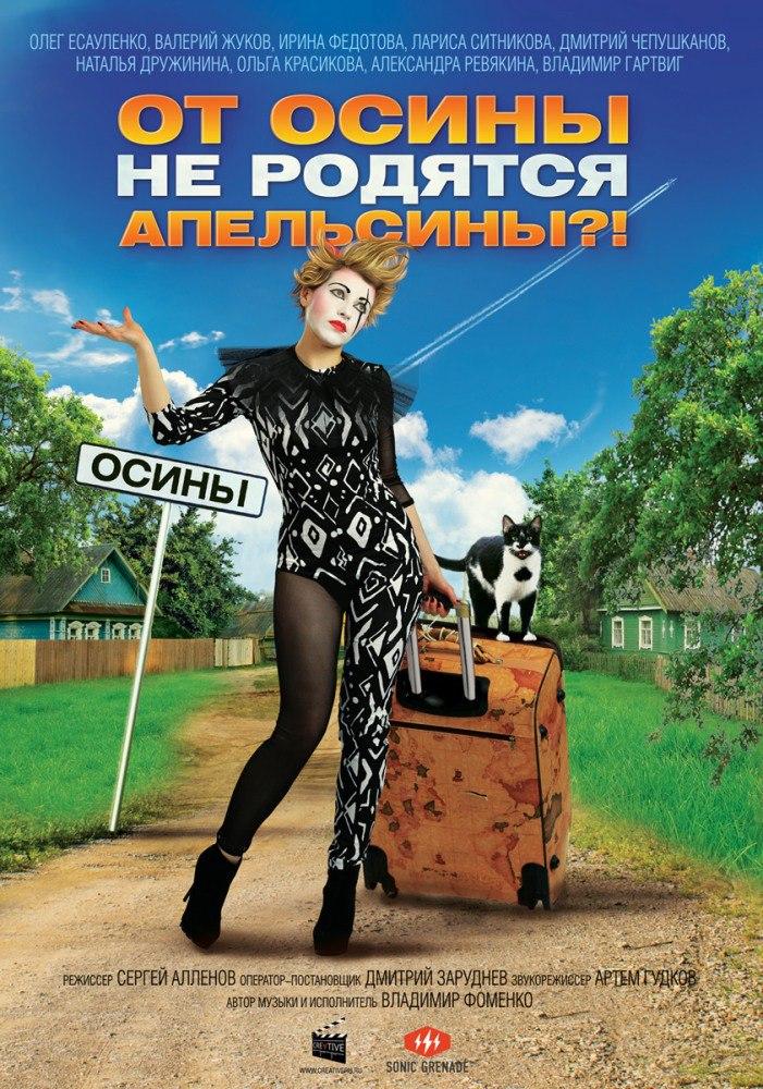 Встреча начнется с показа фильма «От осины не родятся апельсины» в 18:00