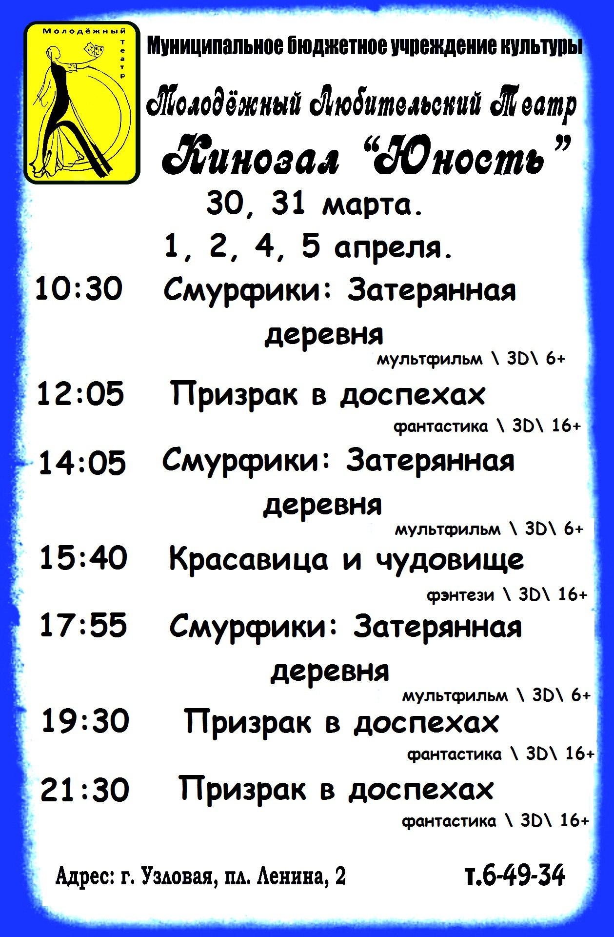 """Расписание кинозала """" Юность """" с 30 марта по 5 апреля"""