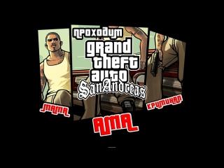 Прохождение Grand Theft Auto: San Andreas | Мама АмА Криминал | Серия первая #gta #sanandreas