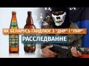 Беларусь гандлюе сепаратыстамі з «ДНР» і «ЛНР» Лукашенко и торг з ДНР / ЛНР Белсат