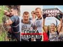 Гонка Героев 2017 САМАРА Грязный репортаж