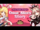 [Seven Knights Abridged] Chloe & Alices Story