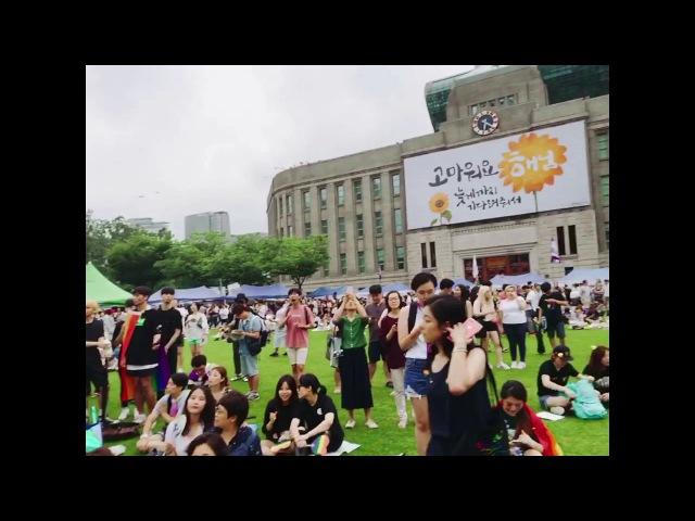 2017 Queer Festival Seoul, Korea 퀴어문화축제