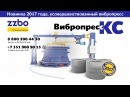Вибропресс КС от ZZBO для производства колодезных колец ЖБИ