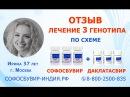 Софосбувир в Казане Отзывы часть 1 Лечение Гепатита С Софосбувиром 3 генотип