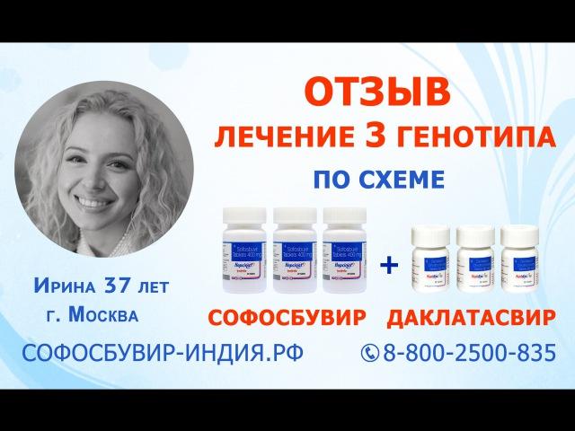 Софосбувир в Екатеринбурге отзывы - часть 1. Лечение Гепатита С Софосбувиром 3 генотип
