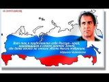 Адриано Челентано о России
