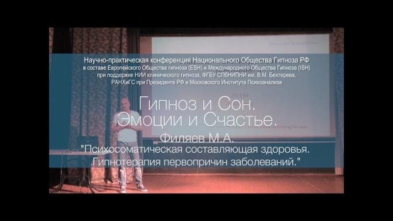 Филяев М.А. - Психосоматическая составляющая здоровья. Гипнотерапия первопричин заболеваний.