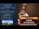 Civilization 6 Греция против всех. Серия №10. Кое-что о России