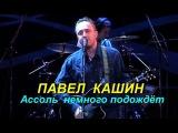 Павел Кашин- Концерт
