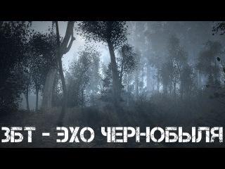 ЗБТ - Эхо Чернобыля