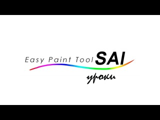 Как и где скачать, открыть и установить Easy Paint Tool SAI 2.0