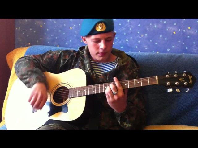 Военые песни под гитару