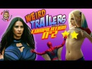 WEIRD TRAILERS COMPILATION 2 Funny Trailers Spoof by Aldo Jones