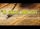 В свете Иисуса (встреча 4)