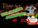 Third Age Total war MOS 1 7 Мордор 50 Пора заняться гномами