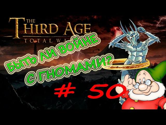 Third Age Total war (MOS 1.7) - Мордор 50 Пора заняться гномами