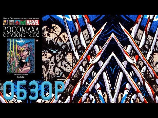 Обзор Марвел Ашет 45 - Росомаха Оружие Икс