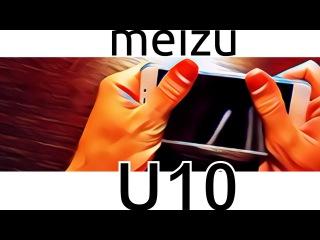 Мейзу U10 16gb white обзор - хорош, но не идеал | Meizu U10 16gb white обзор - отзыв, игры, тест,