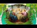 Вітання із Зеленими святами Трійцею