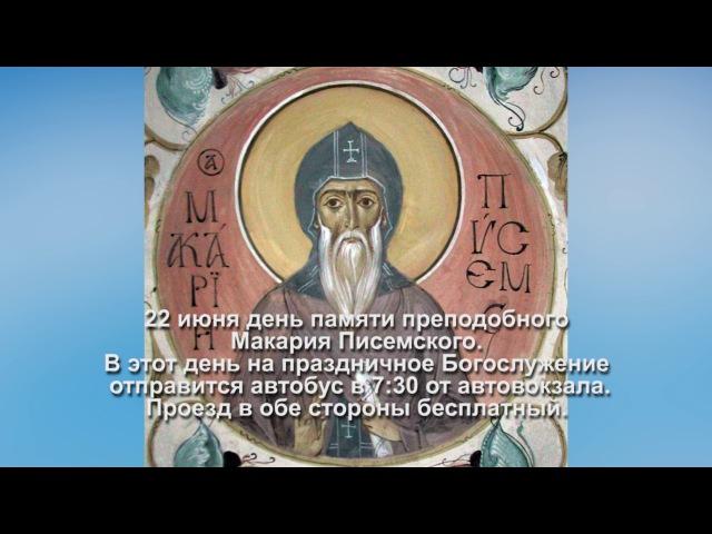 День памяти преподобного Макария Писемского. Эфир от 13.06.2017 г.