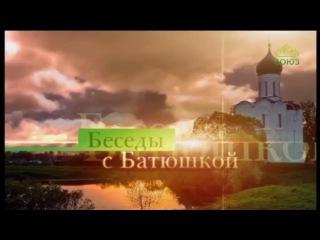 Беседы с батюшкой Жизнь прихода при соборе Успения Пресвятой Богородицы Эфир о...