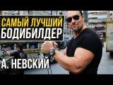 Александр Невский - САМЫЙ ЛУЧШИЙ БОДИБИЛДЕР
