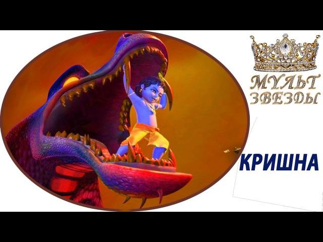 ♛ КРИШНА - 2 из 3 - легендарный герой