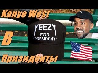 Кепка Yeezy FOR President (Обзор)