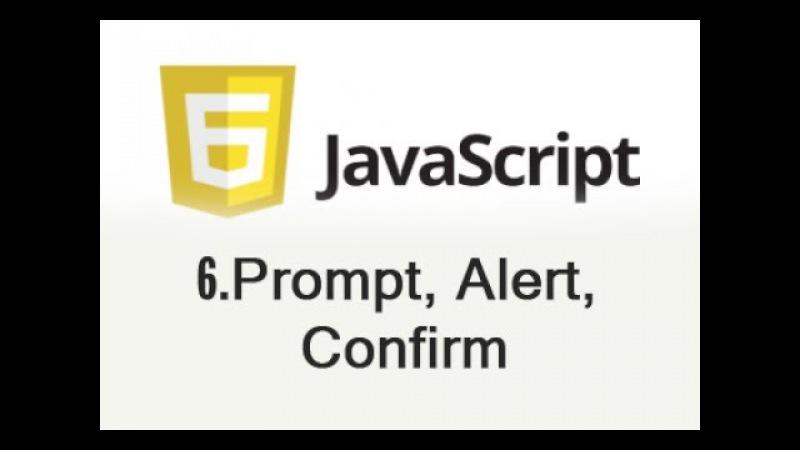JavaScript - 6 Prompt, Alert, Confirm