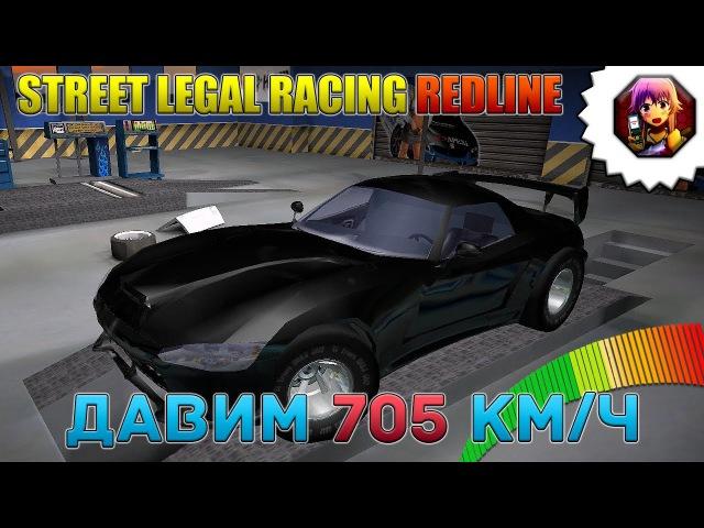 Street Legal Racing Redline Давим 705 км ч