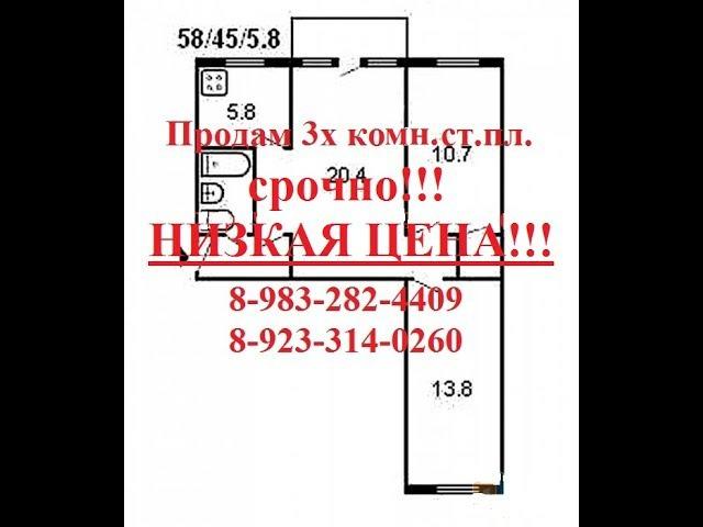 Доступное жилье. 3х комн. Квартира в г. Зеленогорске, Красноярский край. Куплю. Пр...