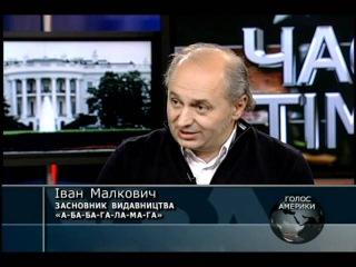 Іван Малкович: українська книжка матиме попит