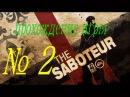 The Saboteur прохождение игры № 2 база топлива и бар