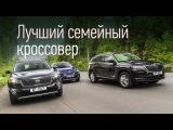Skoda Kodiaq, Renault Koleos, Kia Sorento Prime какой кроссовер лучше