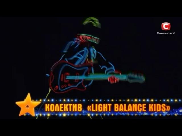 Light Balance kids - Круче всех - Україна має талант-9.Діти-2 [11.03.2017]