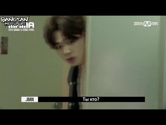 BTS|Мини- дорама|2015 MAMA in Hong Kong