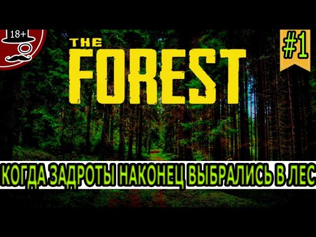 THE FOREST - Когда задроты наконец выбрались в лес [co-op изнасилование игры] - 1