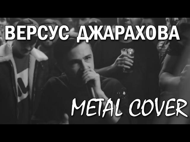 ВЕРСУС ДЖАРАХОВА (METAL COVER)