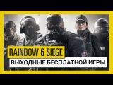 Tom Clancys Rainbow Six Осада : Выходные бесплатной игры с 24 по 27 августа