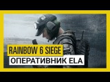 Tom Clancys Rainbow Six Осада — Blood Orchid : Оперативник Ela
