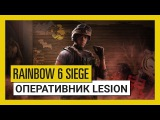 Tom Clancys Rainbow Six Осада - Blood Orchid : Оперативник Lesion