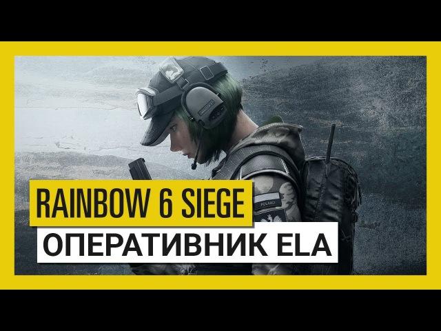 Tom Clancys Rainbow Six Осада — Оперативник Ela