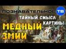 Тайный смысл картины Медный змий Познавательное ТВ, Владимир Девятов