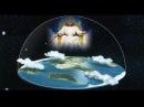 Откровение ПРОФЕССОРА о плоской ЗЕМЛЕ. Пришел КОНЕЦ научно-религиозного ЗАГОВО ...
