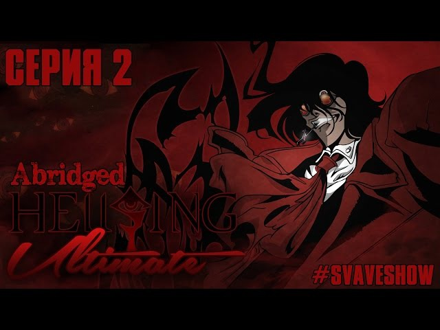 Hellsing Ultimate Abridged - 2 серия [Svave]