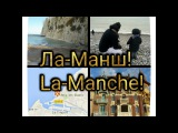 France.Франция.Ура, мы едем на Ла-Манш! La-Manche.Mers-les-Bains!